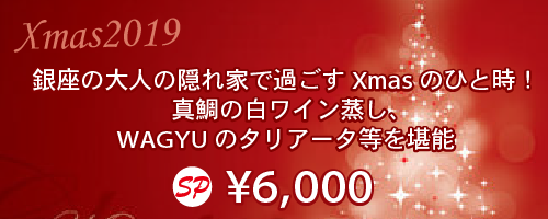 Xmas2019_6000_banner