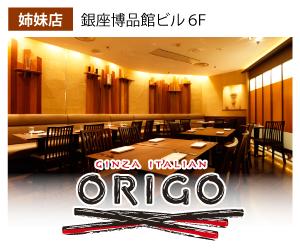 origo_sidebanner
